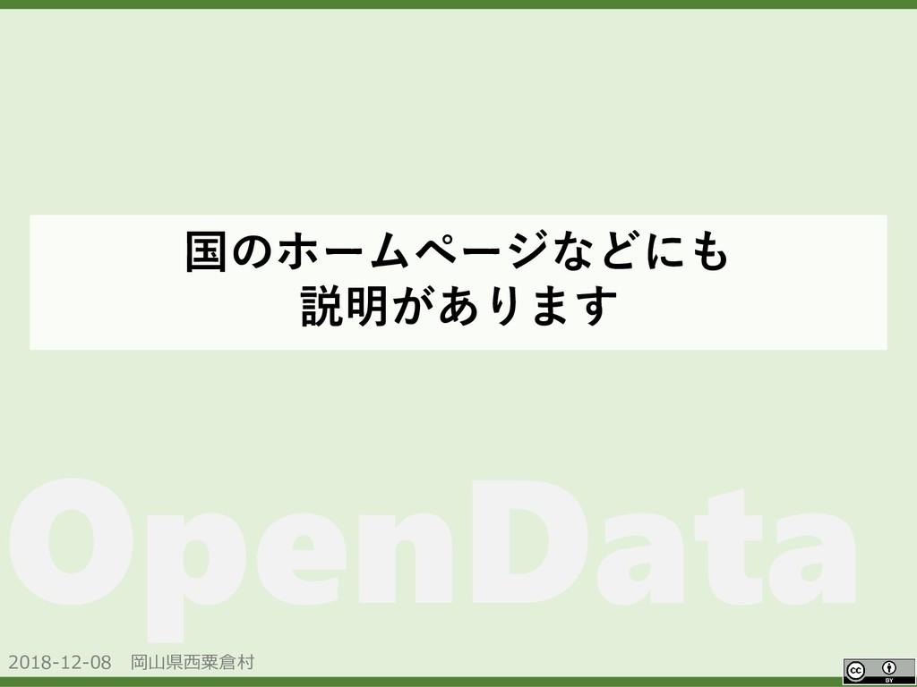 2018-12-08 岡山県西粟倉村 OpenData 国のホームページなどにも 説明があります