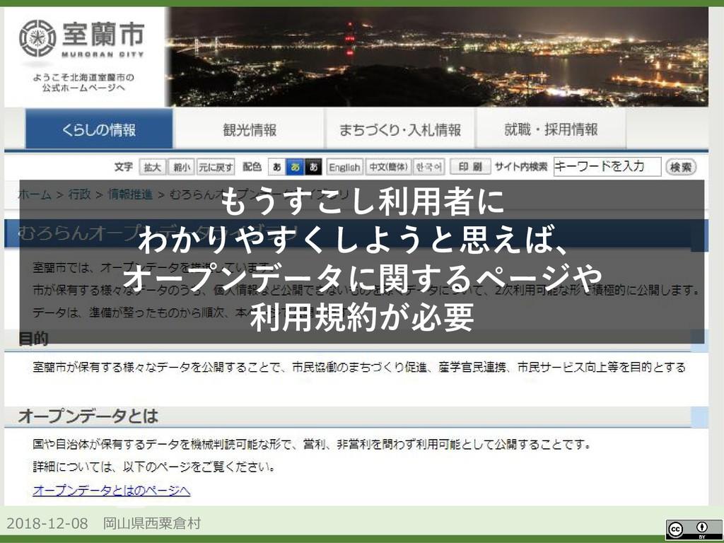 2018-12-08 岡山県西粟倉村 OpenData もうすこし利用者に わかりやすくしよう...
