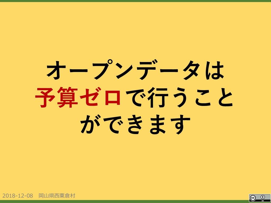 2018-12-08 岡山県西粟倉村 オープンデータは 予算ゼロで行うこと ができます