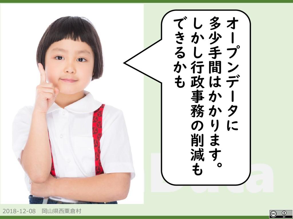 2018-12-08 岡山県西粟倉村 OpenData オ ー プ ン デ ー タ に 多 少...