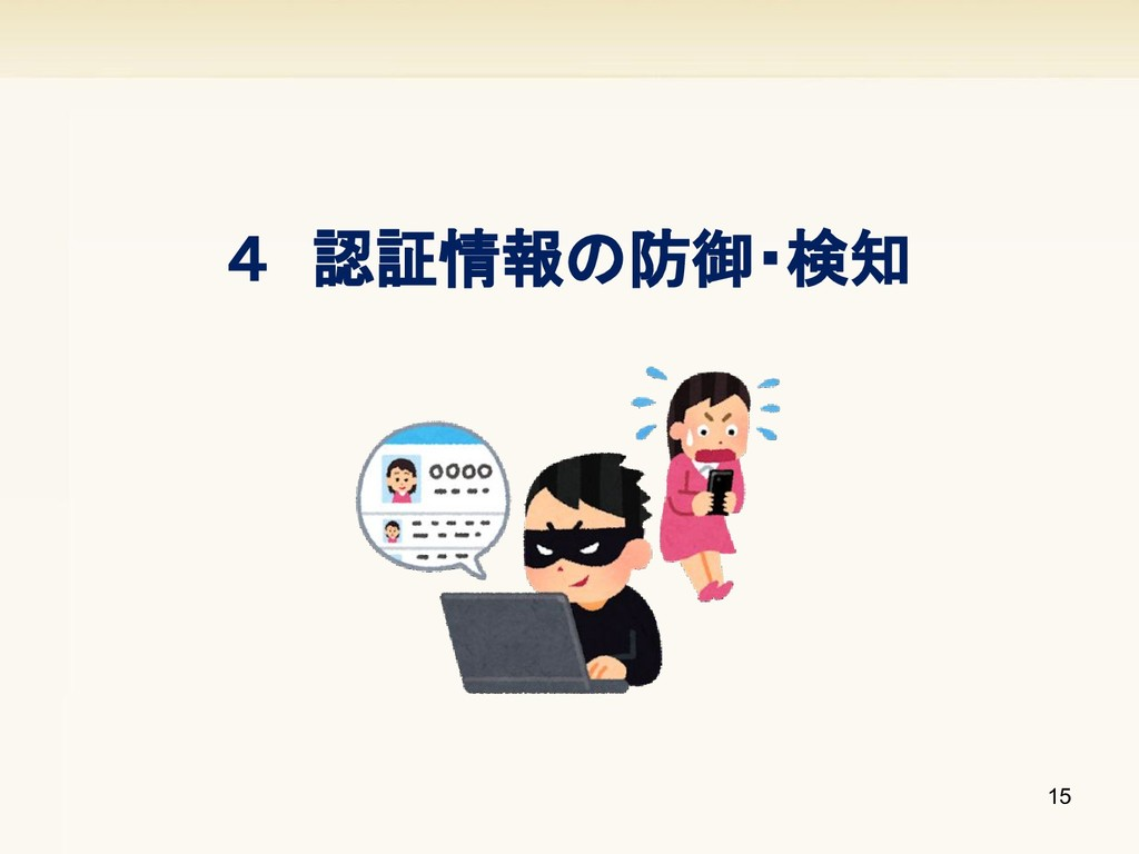 15 4 認証情報の防御・検知