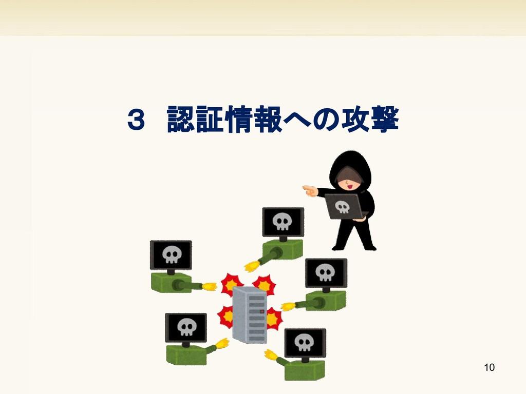 10 3 認証情報への攻撃