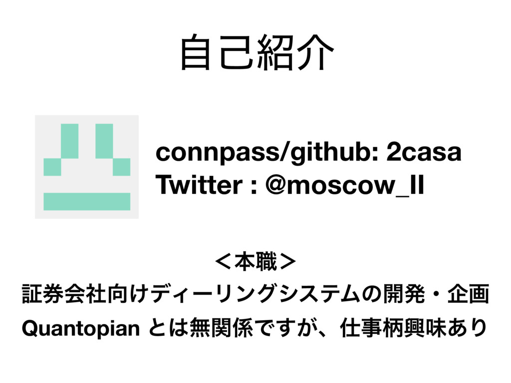 ࣗݾհ connpass/github: 2casa Twitter : @moscow_I...