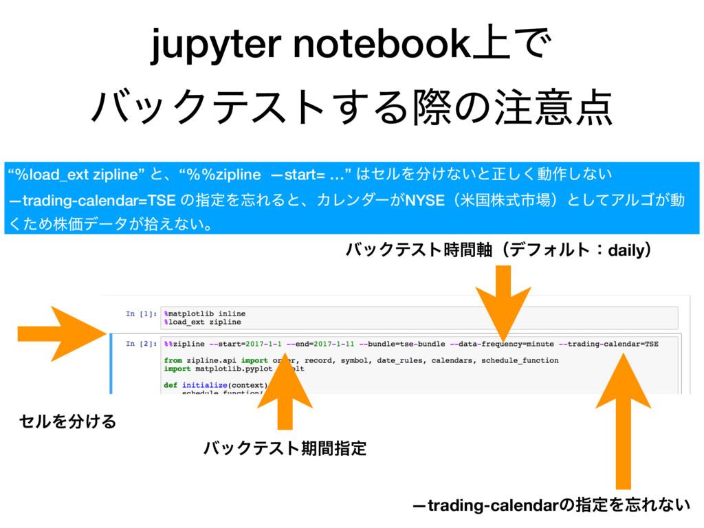 "jupyter notebook্Ͱ όοΫςετ͢Δࡍͷҙ ""%load_ext zip..."
