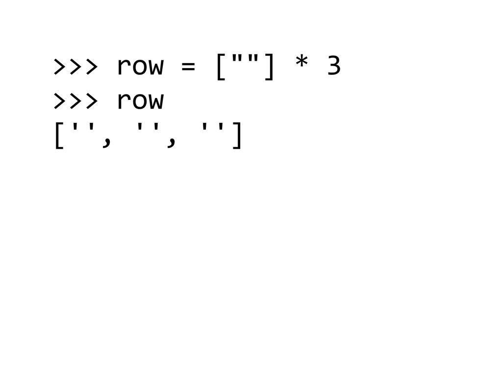 """>>> row = [""""""""] * 3  >>> ro..."""