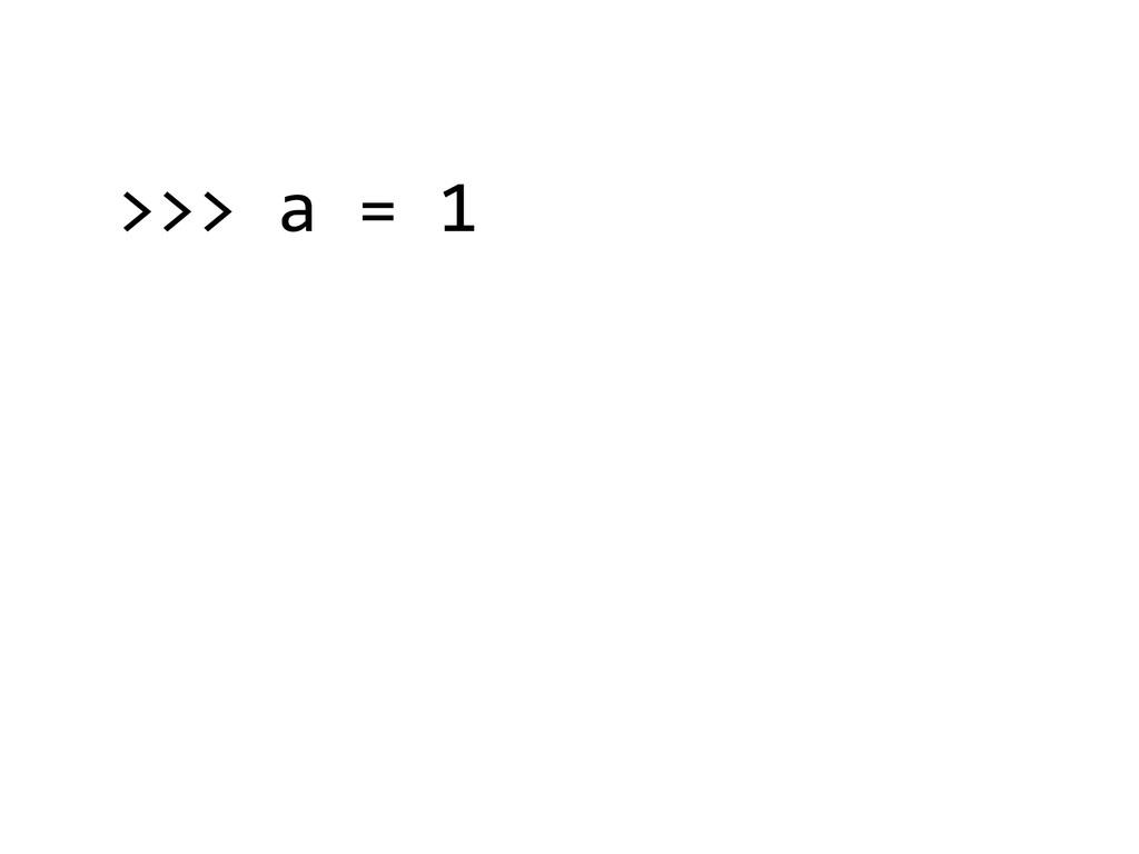 >>> a = 1  ! ! ! !
