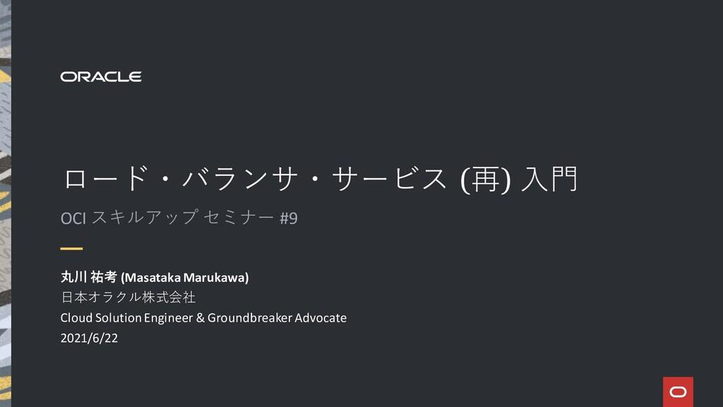 ロード・バランサ・サービス (再) 入門 OCI スキルアップ セミナー #9 丸川 祐考 (...