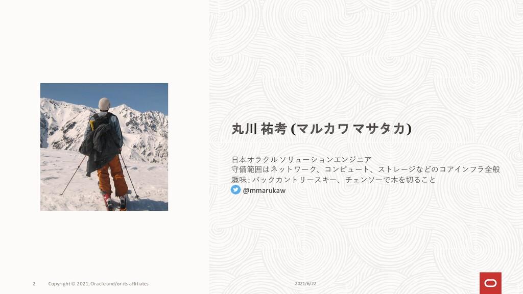 丸川 祐考 (マルカワ マサタカ) 日本オラクル ソリューションエンジニア 守備範囲はネットワ...