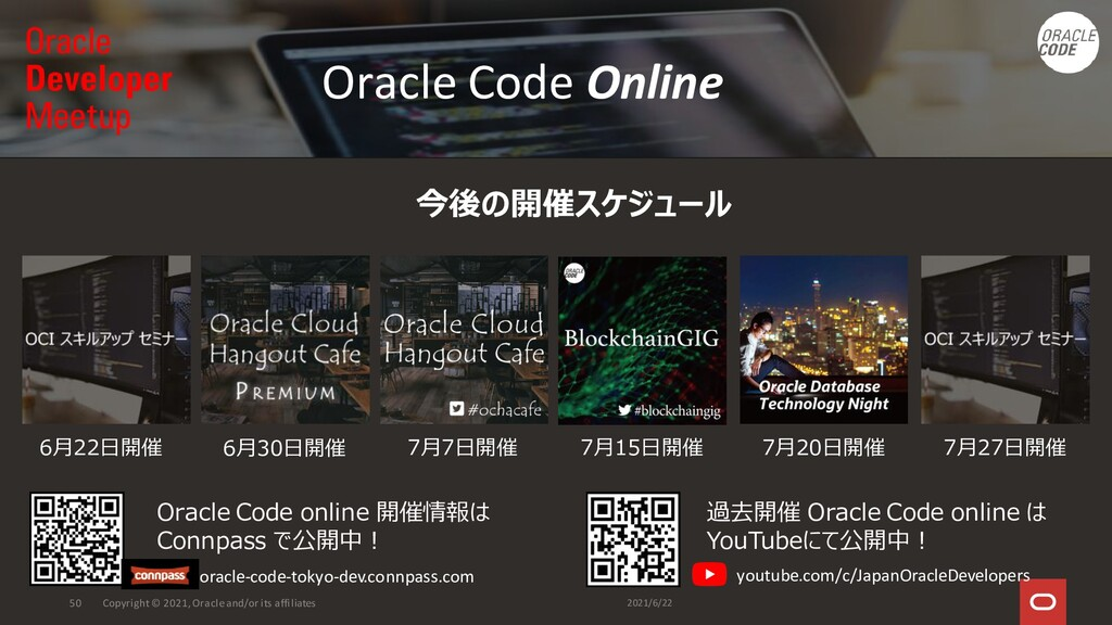 Oracle Code Online Oracle Code online 開催情報は Con...