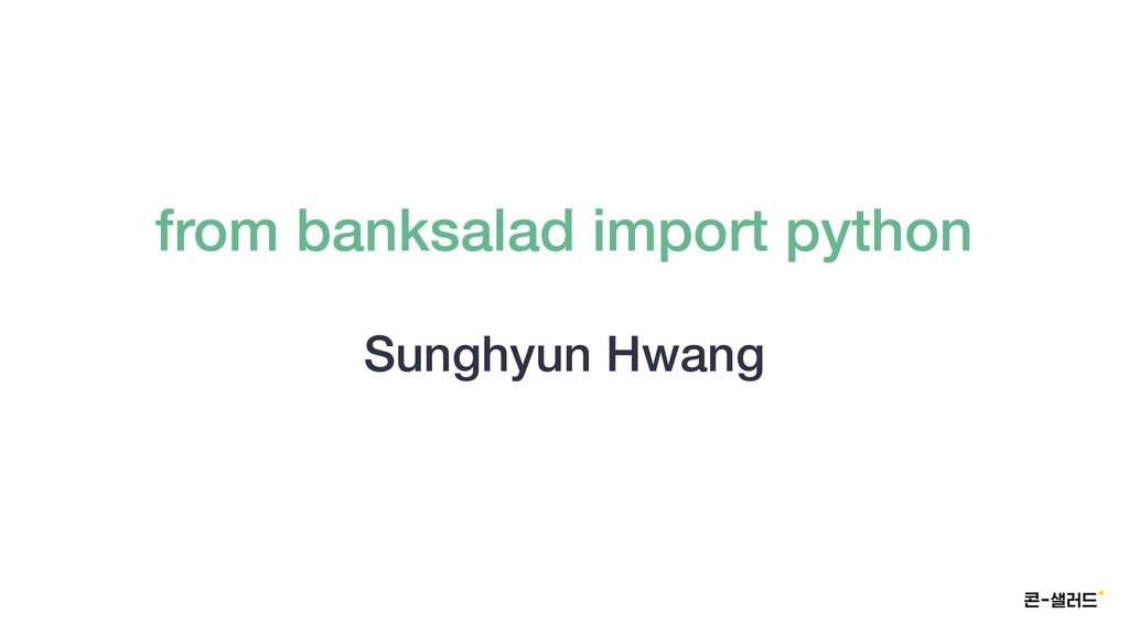 from banksalad import python Sunghyun Hwang
