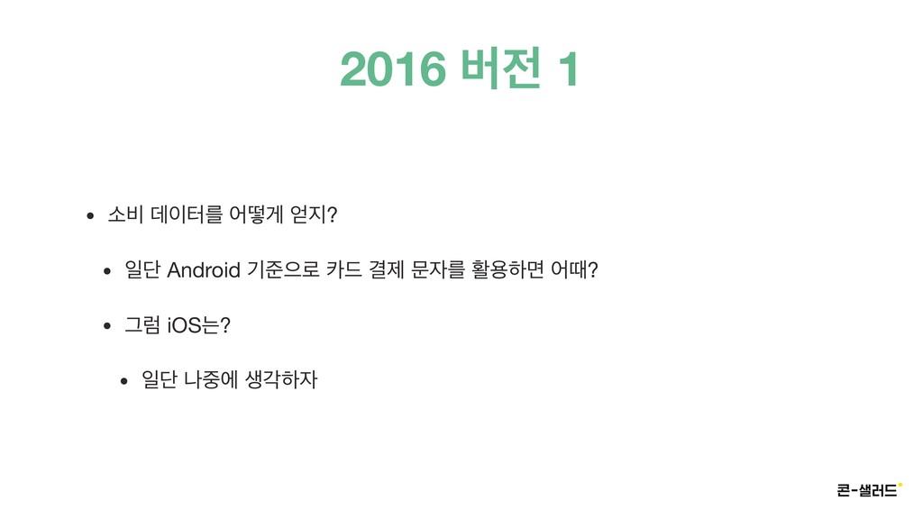 2016 ߡ 1 • ࣗ࠺ ؘఠܳ যڌѱ ?  • ੌױ Android ӝળਵ۽ ...