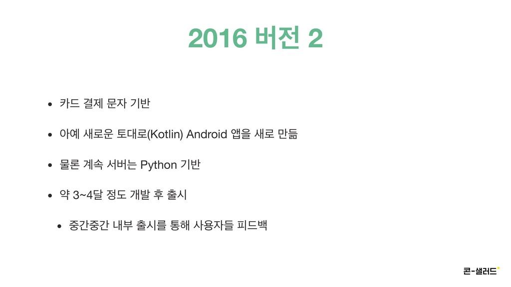2016 ߡ 2 • ٘ Ѿઁ ޙ ӝ߈  • ই ۽ ష۽(Kotlin) A...