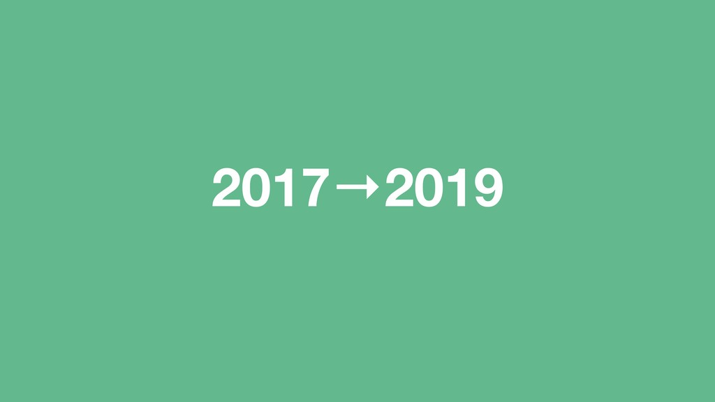 2017→2019