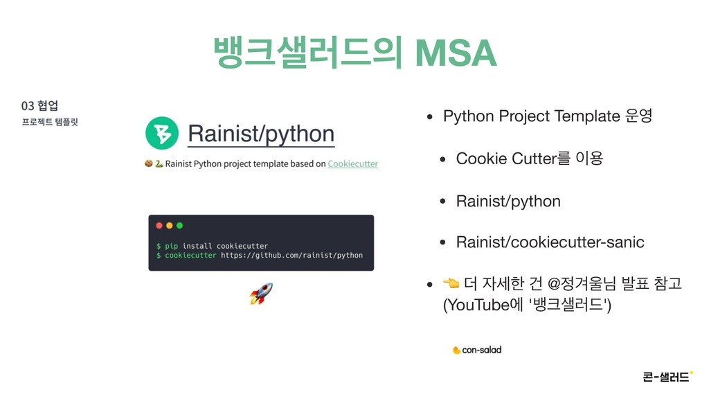 ߛ۞٘ MSA • Python Project Template   • Cook...