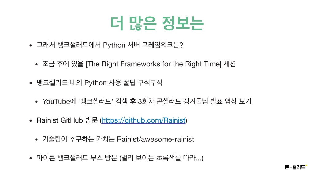 ؊ ݆ ࠁח • Ӓېࢲ ߛ۞٘ীࢲ Python ࢲߡ ۨਕח?  • ઑӘ ...