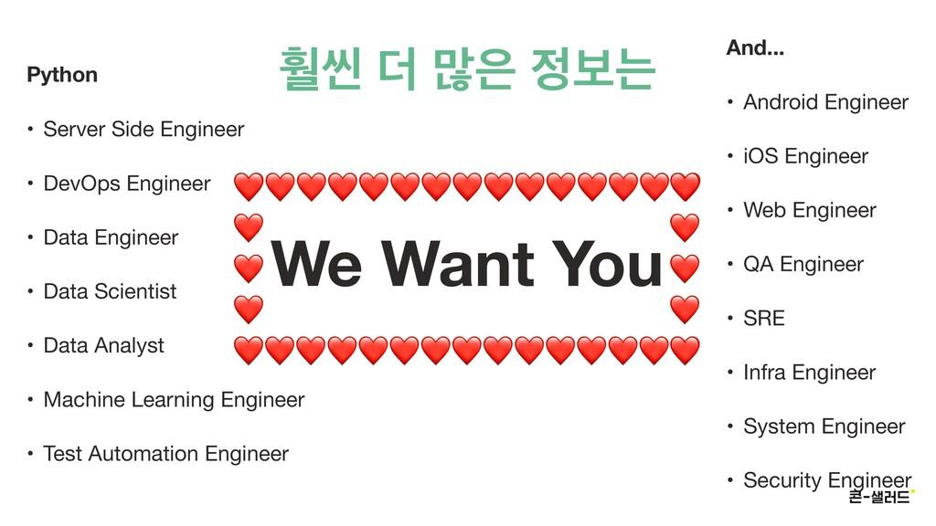 We Want You Python • Server Side Engineer  • De...