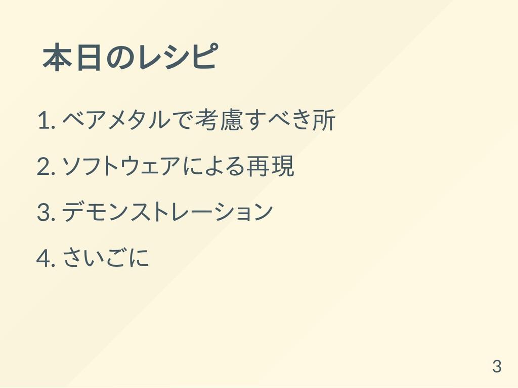 本日のレシピ 1. ベアメタルで考慮すべき所 2. ソフトウェアによる再現 3. デモンストレ...