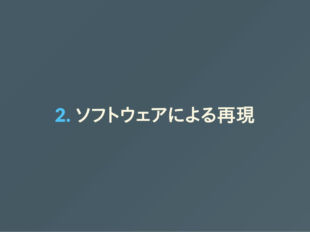 2. ソフトウェアによる再現