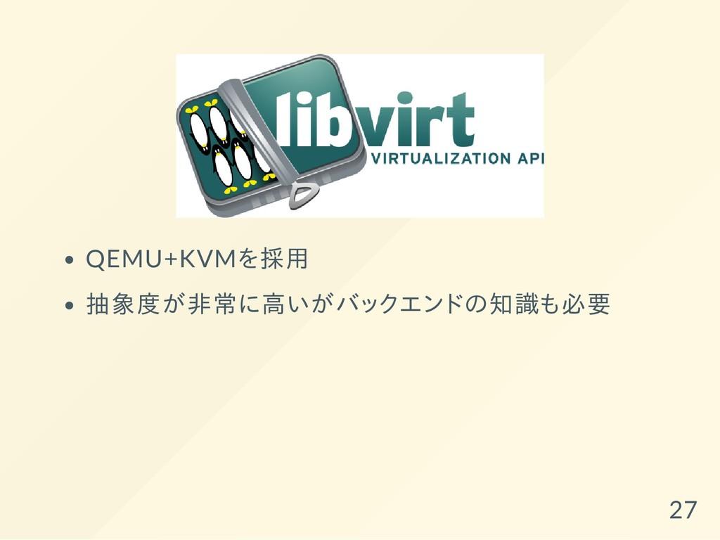 QEMU+KVMを採用 抽象度が非常に高いがバックエンドの知識も必要 27