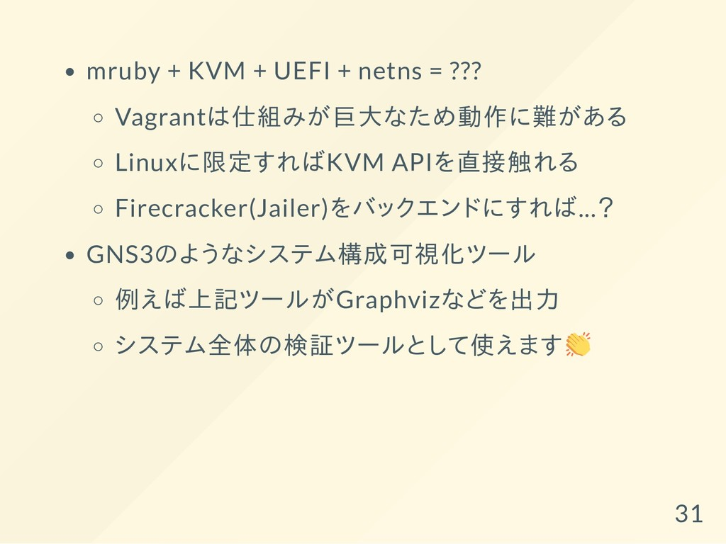 mruby + KVM + UEFI + netns = ??? Vagrantは仕組みが巨大...