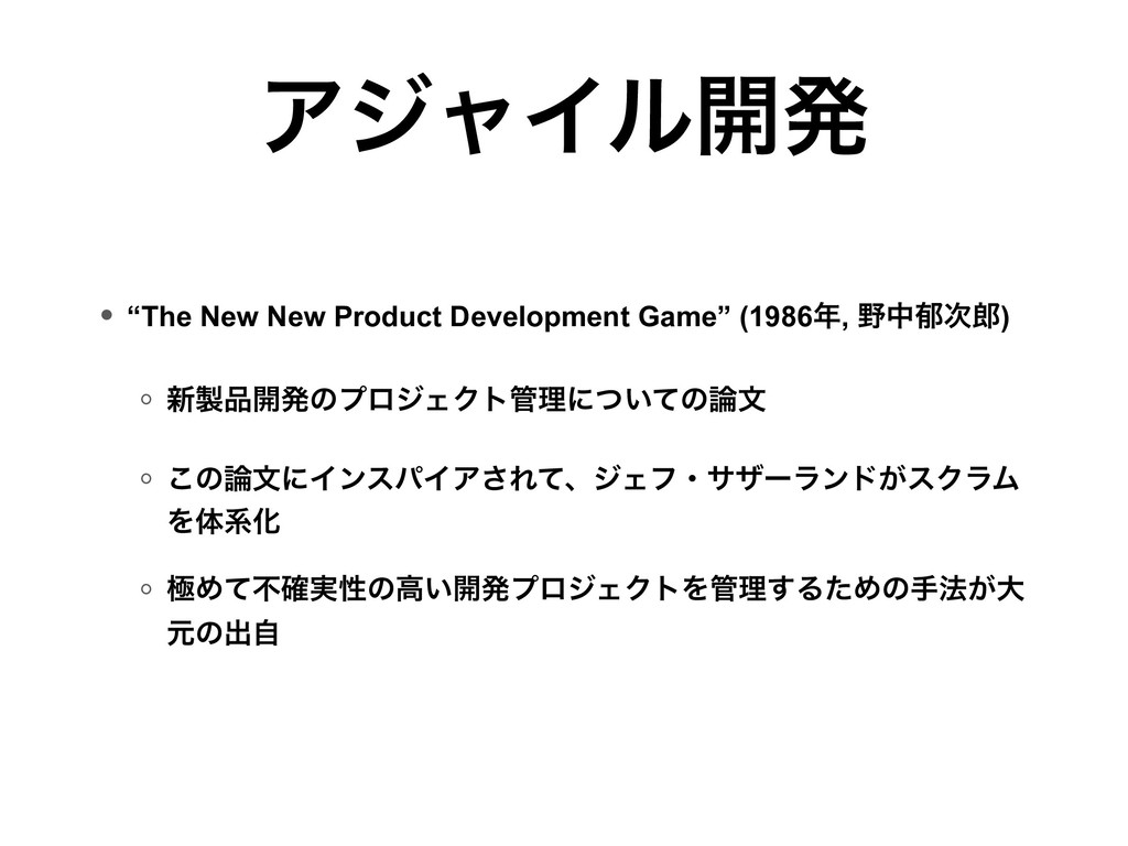 "ΞδϟΠϧ։ൃ • ""The New New Product Development Game..."