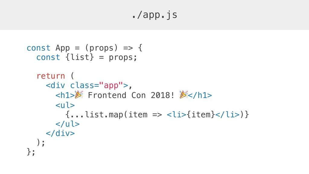 ./app.js const App = (props) => { const {list} ...