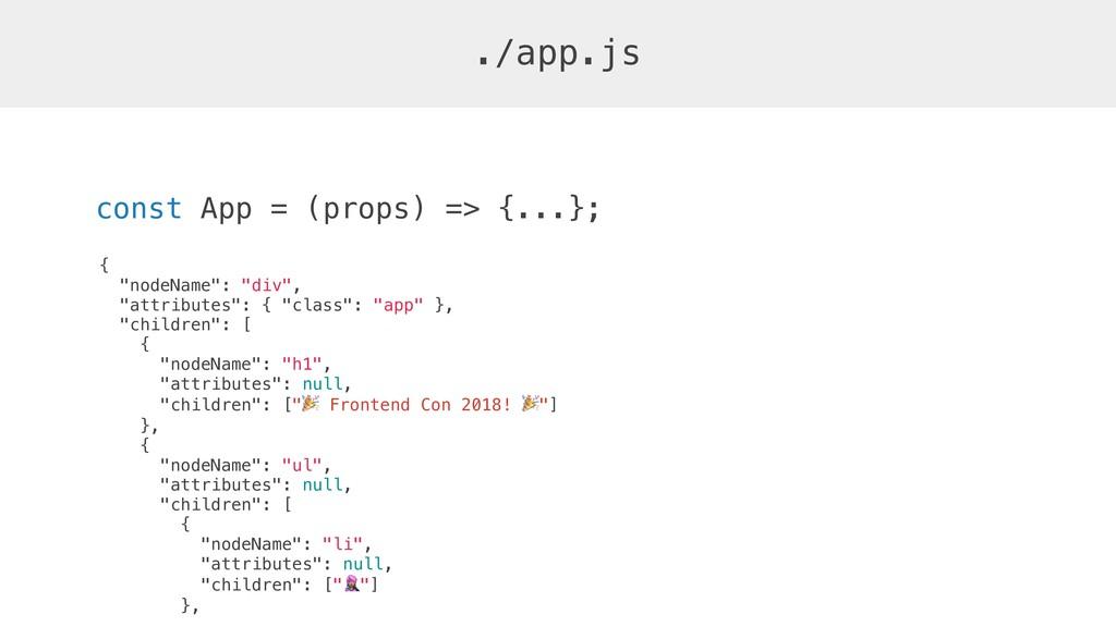 """const App = (props) => {...}; ./app.js { """"nodeN..."""
