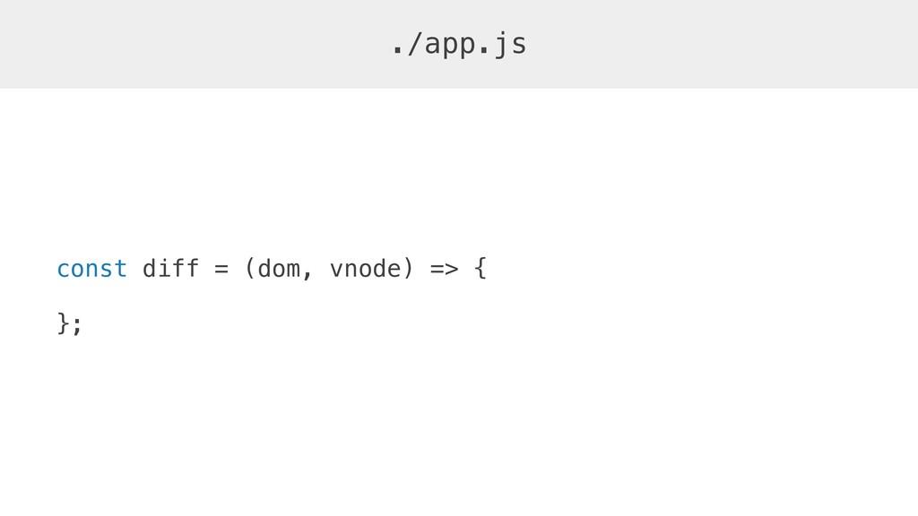 ./app.js const diff = (dom, vnode) => { };