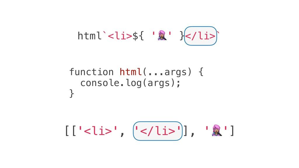 "html`<li>${ '""' }</li>` function html(...args) ..."