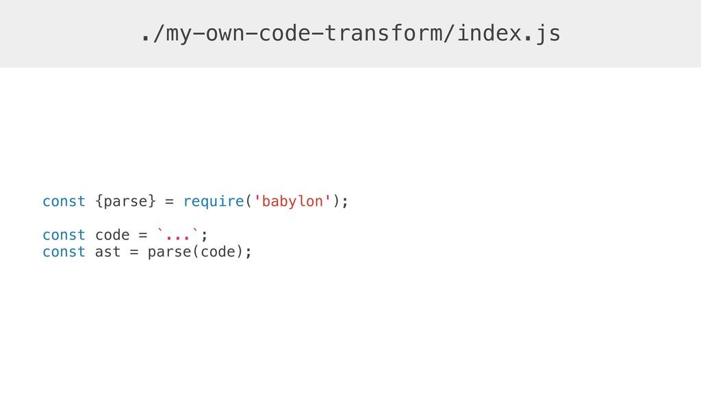 const {parse} = require('babylon'); const code ...