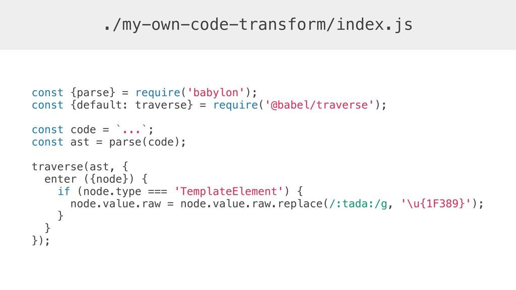 const {parse} = require('babylon'); const {defa...