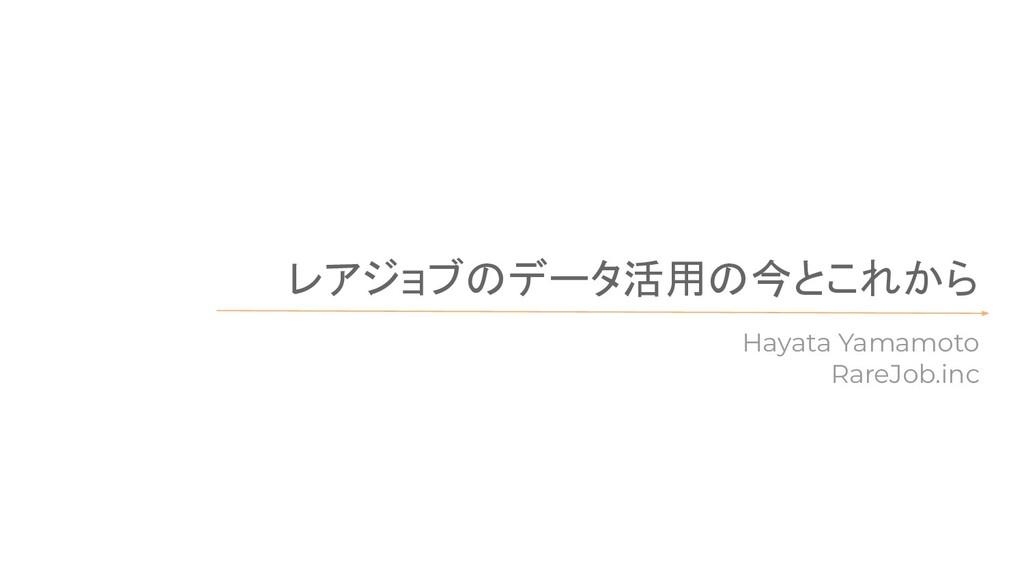 レアジョブのデータ活用の今とこれから Hayata Yamamoto RareJob.inc