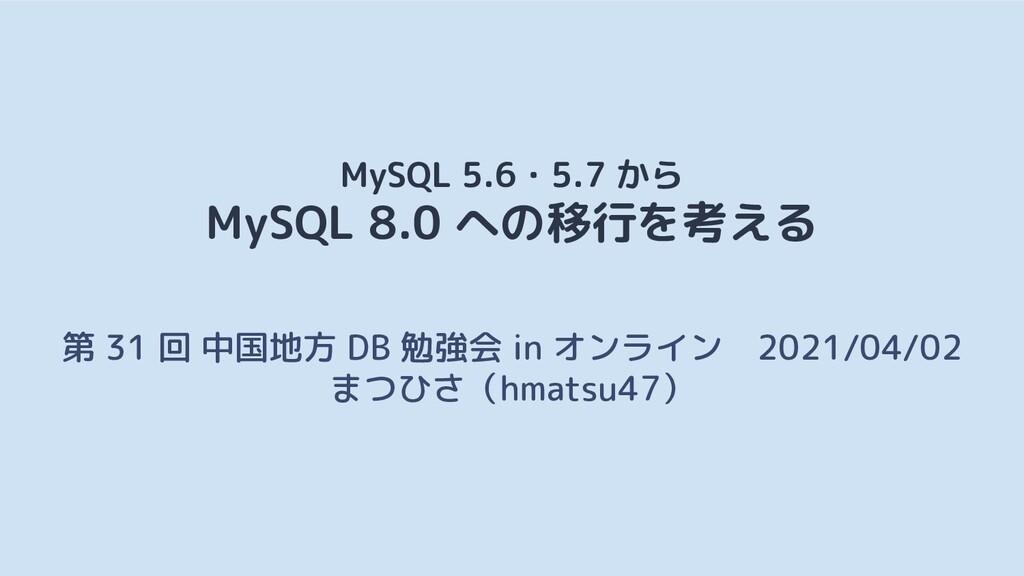 MySQL 5.6・5.7 から         MySQL 8.0 への移行を考える 第 3...