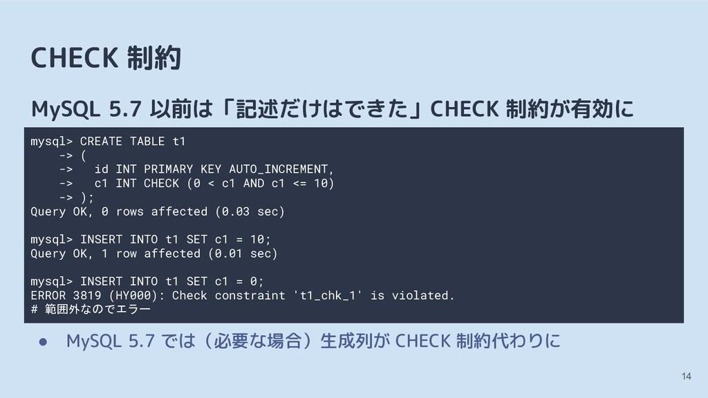 CHECK 制約 MySQL 5.7 以前は「記述だけはできた」CHECK 制約が有効に ● ...