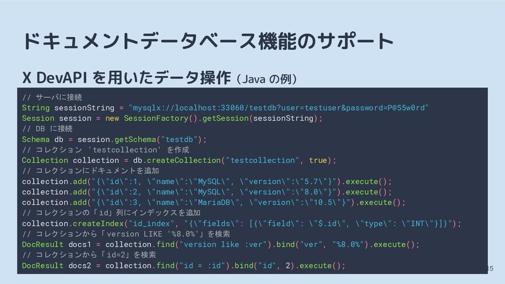 ドキュメントデータベース機能のサポート X DevAPI を用いたデータ操作(Java の例)...