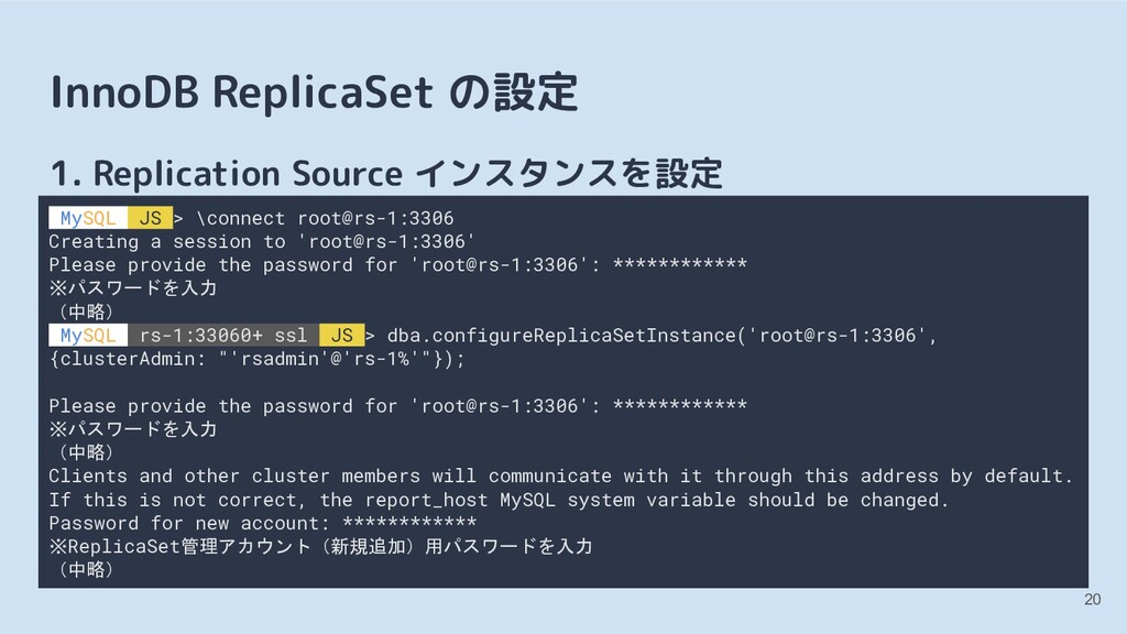 InnoDB ReplicaSet の設定 1. Replication Source インス...