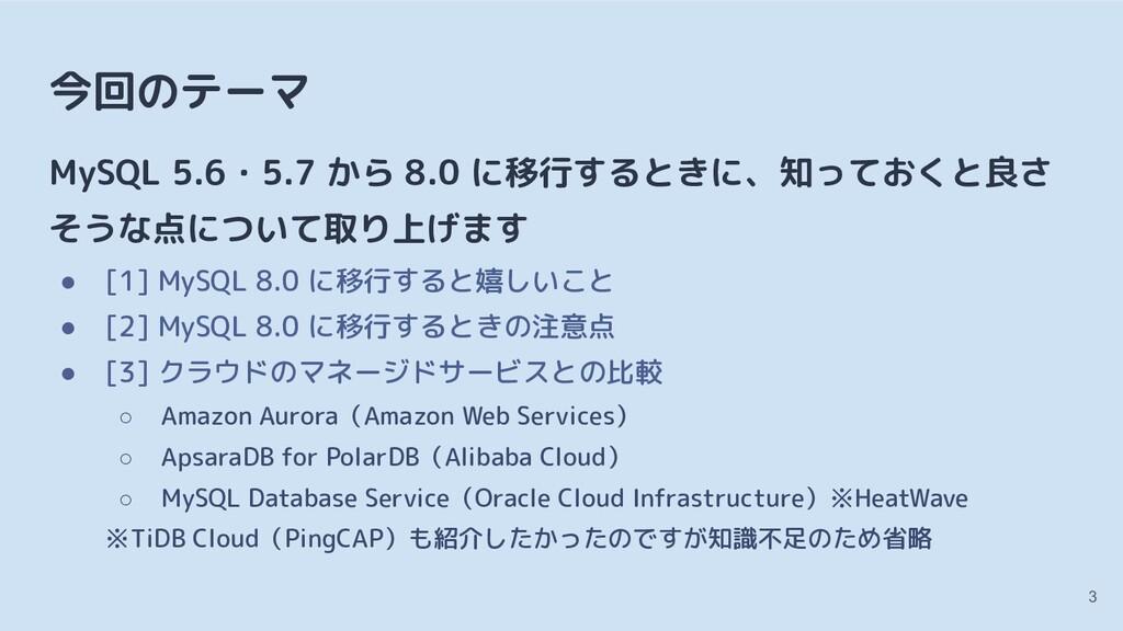 今回のテーマ MySQL 5.6・5.7 から 8.0 に移行するときに、知っておくと良さ そ...