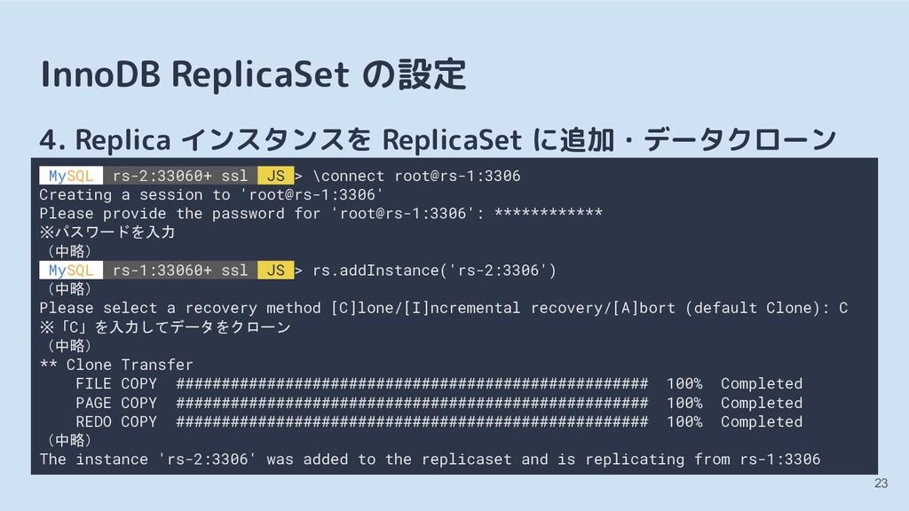 InnoDB ReplicaSet の設定 4. Replica インスタンスを Replic...