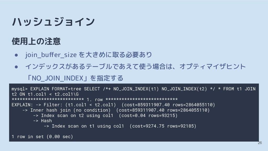 ハッシュジョイン 使用上の注意 ● join_buffer_size を大きめに取る必要あり ●...