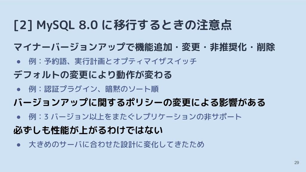 [2] MySQL 8.0 に移行するときの注意点 マイナーバージョンアップで機能追加・変更・...