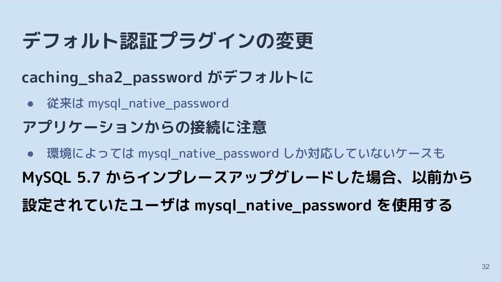デフォルト認証プラグインの変更 caching_sha2_password がデフォルトに ●...