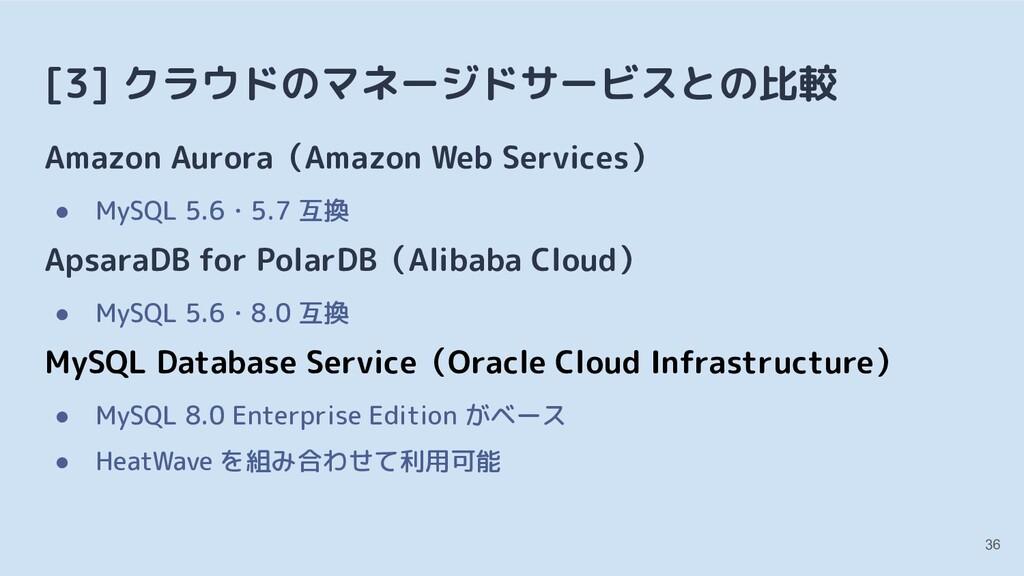 [3] クラウドのマネージドサービスとの比較 Amazon Aurora(Amazon Web...