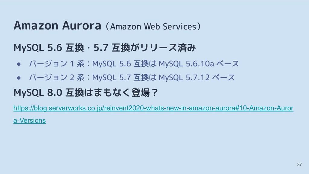 Amazon Aurora(Amazon Web Services) MySQL 5.6 互換...