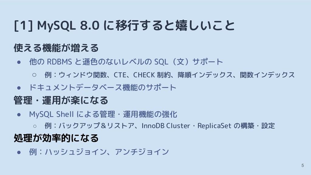 [1] MySQL 8.0 に移行すると嬉しいこと 使える機能が増える ● 他の RDBMS ...