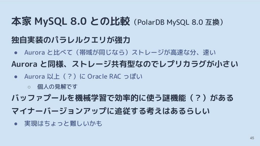 本家 MySQL 8.0 との比較(PolarDB MySQL 8.0 互換) 独自実装のパラ...