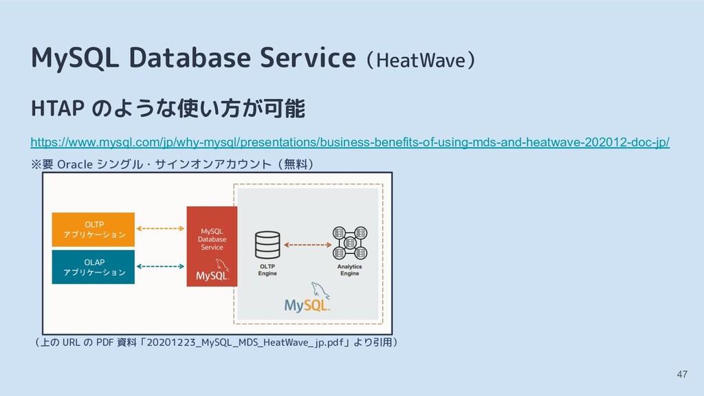 MySQL Database Service(HeatWave) HTAP のような使い方が可...