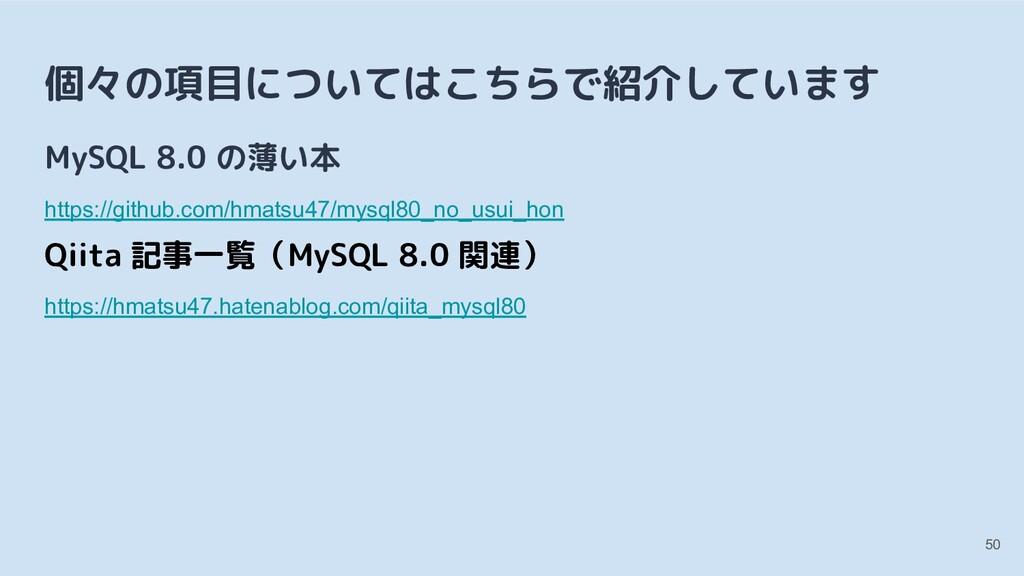 個々の項目についてはこちらで紹介しています MySQL 8.0 の薄い本 https://gi...