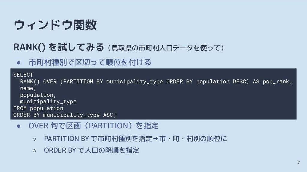 ウィンドウ関数 RANK() を試してみる(鳥取県の市町村人口データを使って) ● 市町村種別...