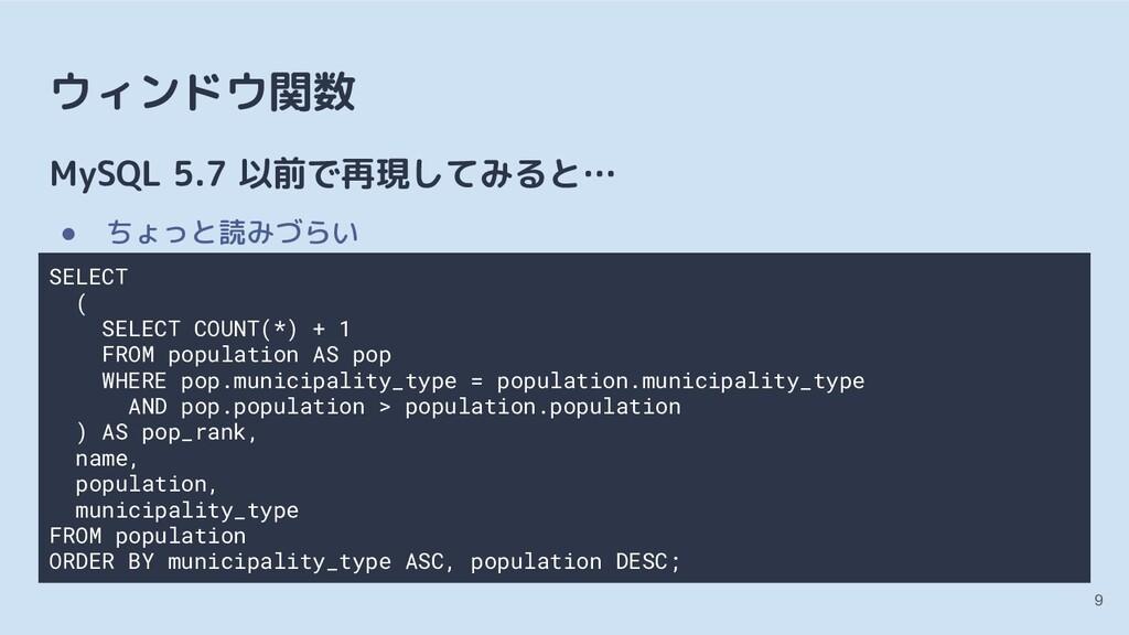 ウィンドウ関数 MySQL 5.7 以前で再現してみると… ● ちょっと読みづらい 9 SEL...