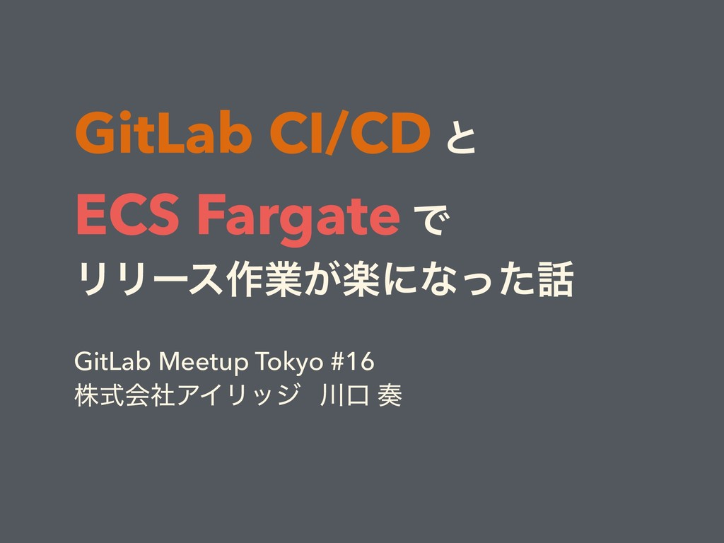 GitLab CI/CD ͱ ECS Fargate Ͱ ϦϦʔε࡞ۀָ͕ʹͳͬͨ GitL...